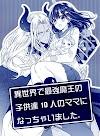Ema Toyama lanzará un nuevo manga