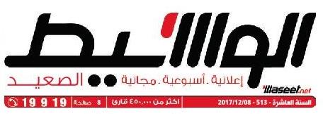 وظائف وسيط الصعيد عدد الجمعة عدد 8 ديسمبر 2017 م