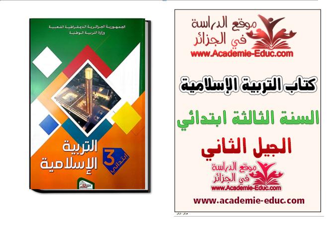 كتاب التربية الإسلامية للسنة الثالثة إبتدائي الجيل الثاني
