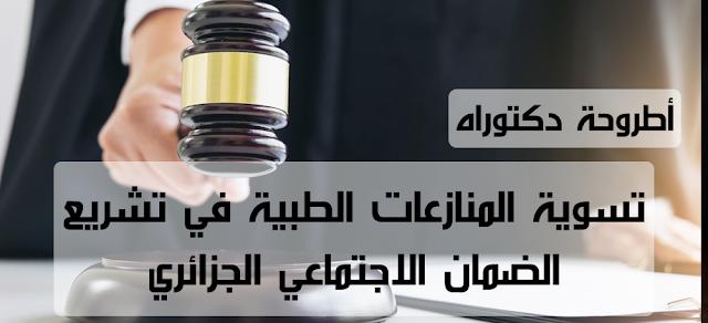 أطروحة , دكتوراه ,: تسوية , المنازعات , الطبية , في , تشريع , الضمان , الاجتماعي , الجزائري PDF