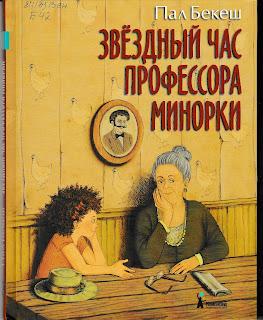 """Пал Бекеш """"Звёздный час профессора Минорки"""""""