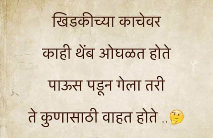 Cool Marathi Status Message | Marathi Status On Life | WhatsApp Status In Marathi Font | Marathi Status | Branded Status