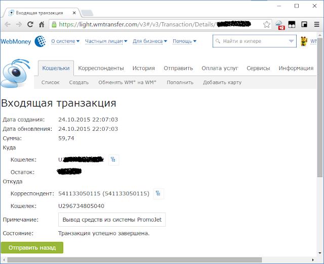 PromoJet - выплата на WebMoney от 24.10.2015 года (гривна)