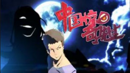Chinese Mystery Man Episódio 16, Chinese Mystery Man Ep 16, Chinese Mystery Man 16, Chinese Mystery Man Episode 16, Assistir Chinese Mystery Man Episódio 16, Assistir Chinese Mystery Man Ep 16, Chinese Mystery Man Anime Episode 16