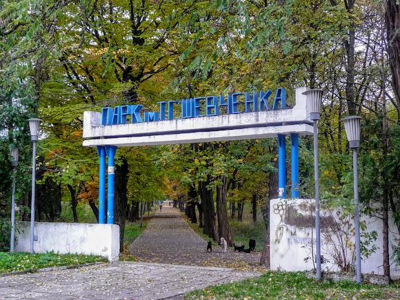Стрый. Парк имени Т. Г. Шевченко