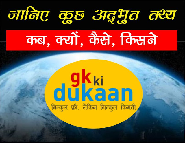 दुनिया के 18 रोचक तथ्य - 18 Interesting Facts of World - Jaaniye Duniya ke 18 Sach