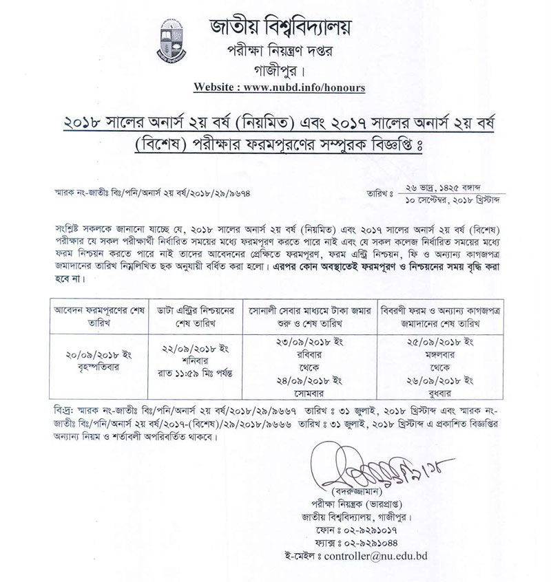 National University Honours 2nd Year Form Fill up Notice 2018 Update