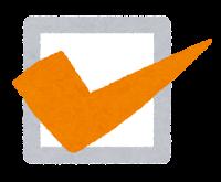 チェックボックスのイラスト(オレンジ)