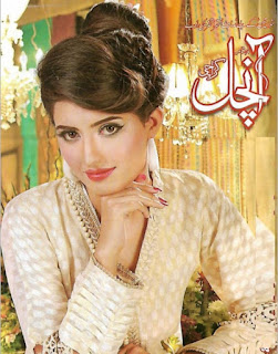 Free Download Anchal Digest November 2018,Anchal Digest November 2018 Free Download Pdf,Anchal Digest November 2018