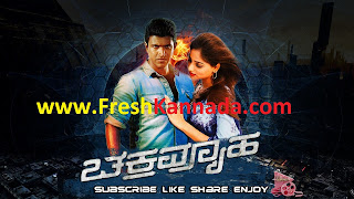 Chakravyuha (2015) Kannada Songs Free Download