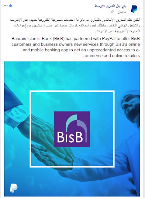 خدمات مصرفية الكترونية جديدة عبر الإنترنت بين بنك البحرين الإسلامي و باي بال