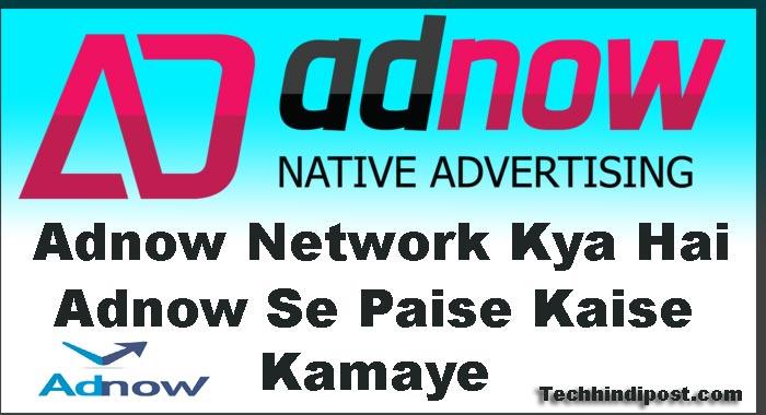 adnow kya hai adnow se paise kaise kamaye