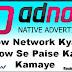 Adnow Kya Hai Adnow Network Se Paise Kaise Kamaye