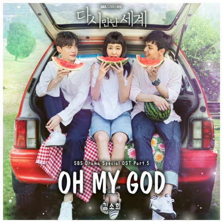 Chord : I.B.I (김소희) - Oh My God (OST. Reunited Worlds)