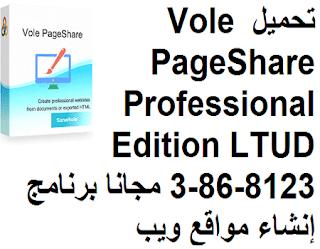 تحميل Vole PageShare Professional Edition LTUD 3-86-8123 مجانا برنامج إنشاء مواقع ويب