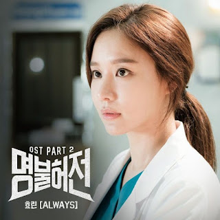 Download Lagu MP,3, MV, Video, [Single] Hyolyn - Deserving of the Name OST Part.2
