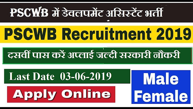 PSCWB Recruitment (2019) notification - 200 Posts of Livestock Development Assistant, 10th pass can apply
