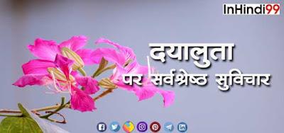 Kindness Quotes  In Hindi दयालुता पर सर्वश्रेष्ठ सुविचार,अनमोल वचन