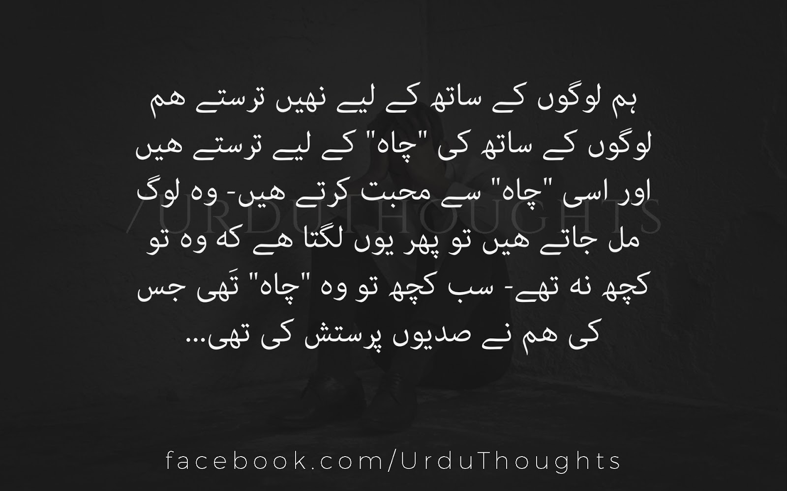 urdu quotes pictures for facebook urdu thoughts