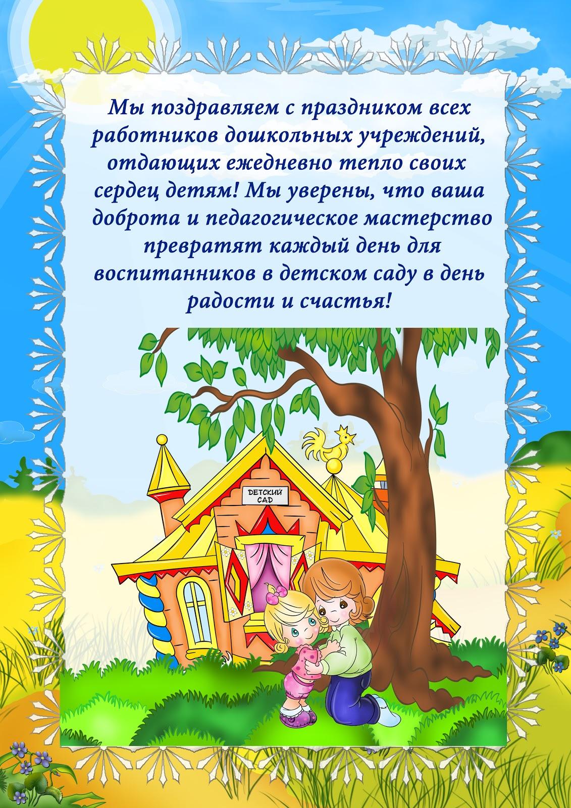 Поздравления работников детского сада детьми