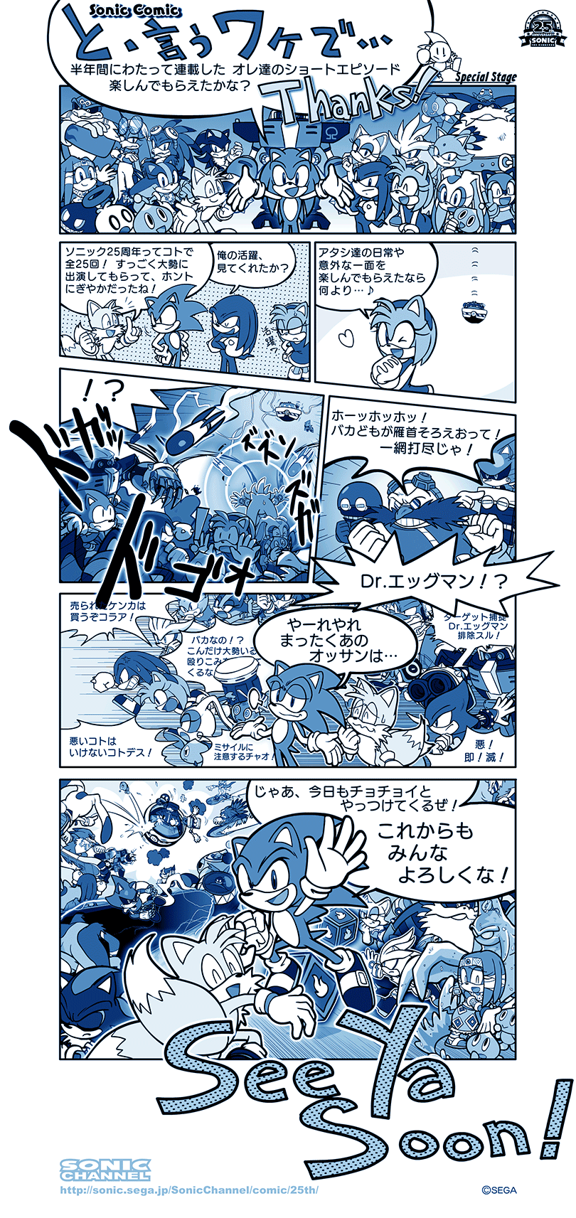 special stage sonic channel sonic comic translations sonic notes