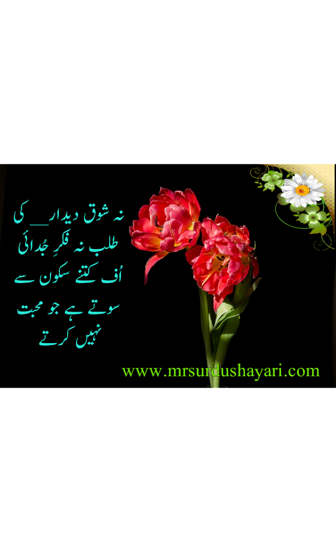 Urdu sad Shayari اردو شاعری | urdu sad poetry | urdu sad Shayari image | उर्दू शायरी इमेज 2019 | urdu sad status | urdu sad shayari image download | urdu sad shayari image collection |