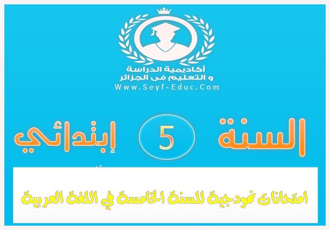 اختبارات نموذجية في اللغة العربية للسنة خامسة 5 إبتدائي