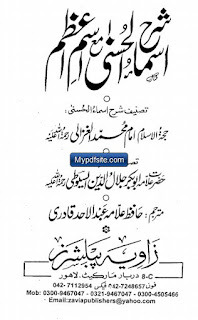 Sharah Asma ul Husna Isme Azam