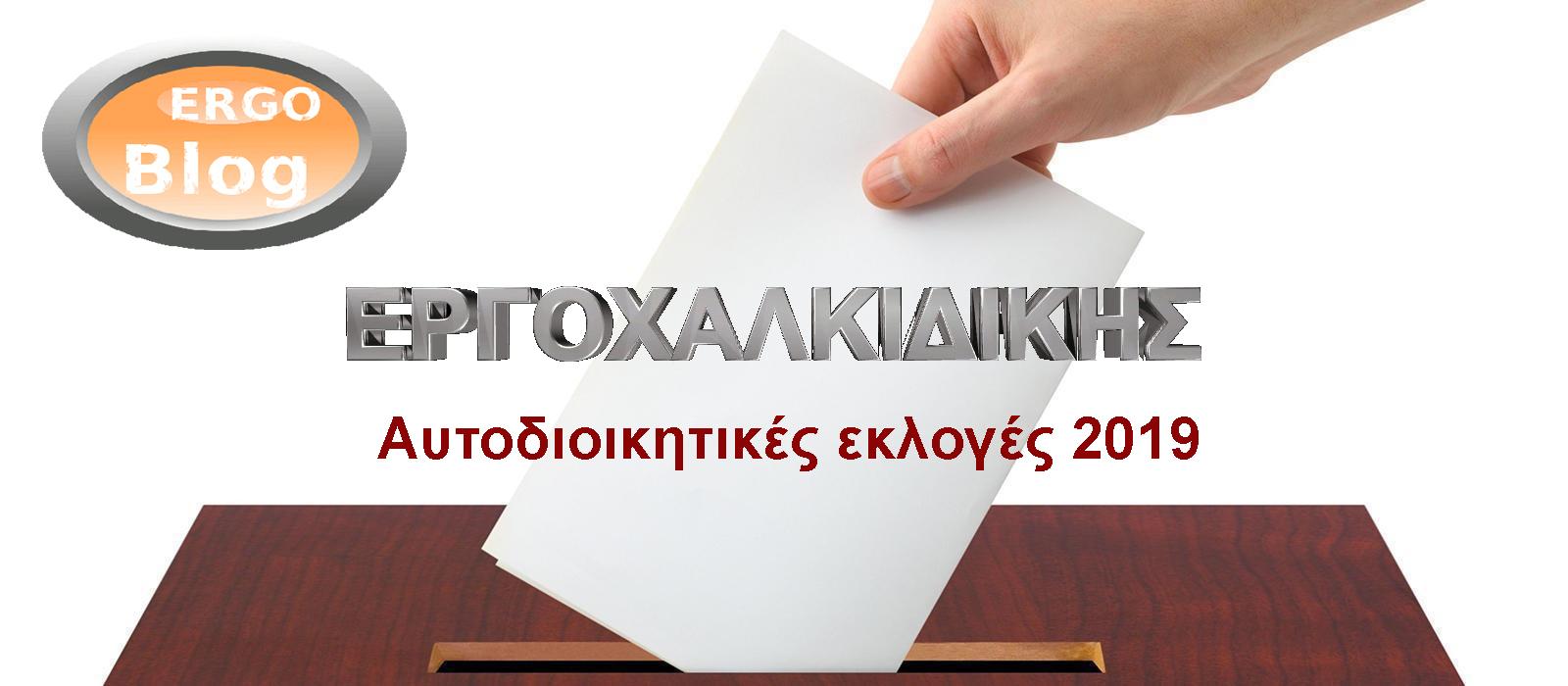Αυτοδιοικητικές εκλογές 2019: Τι επιτρέπεται και τι απαγορεύεται για τα εκλογικά κέντρα