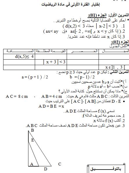 الرياضيات للسنة الأولى ثانوي