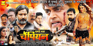 Sabse Bada Champion Bhojpuri Movie Star casts, News, Wallpapers, Songs & Videos