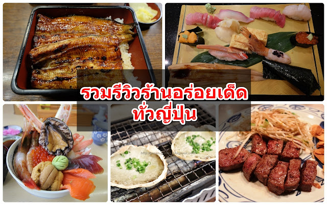 Japanese Restaurant Reviews