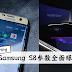 Samsung S8参数全面曝光:4K全面屏+1200万双摄+1.5光圈