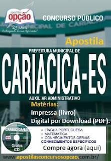 Apostila Prefeitura Municipal de Cariacica - ES 2016 para os cargos Auxiliar administrativo