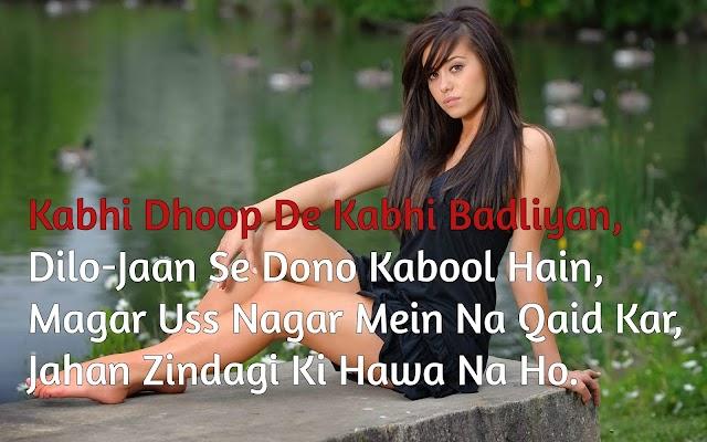 Jahan Zindagi Ki Hawa Images Download 2018
