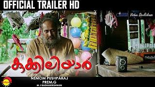 Kukkiliyar _ Official Trailer HD _ Manoj K Jayan _ Archana Kavi