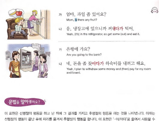 L2G52 V-아/어다가 grammar = and then…~time order of 2 actions occurring in different places.