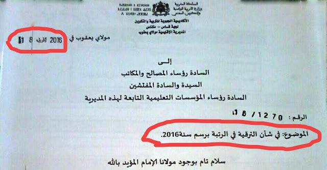 مذكرة رقم 16-1270  في شأن الترقية في الرتبة برسم سنة 2016