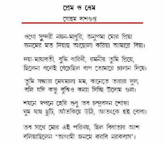 Prem O Vrem Funny Bangla Poem