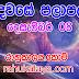 රාහු කාලය | ලග්න පලාපල 2020 | Rahu Kalaya 2020 |2020-12-08