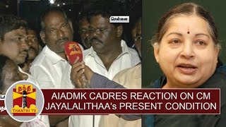 AIADMK Cadres Reaction on CM Jayalalithaa's Present Condition | Thanthi Tv