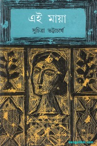 Ei Maya by Suchitra Bhattacharya ebook pdf