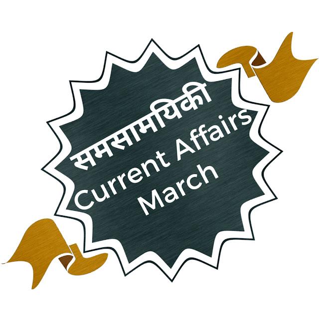 01 मार्च 2018 कर्रेंट अफेयर्स | 01 March 2018 Current Affairs In Hindi