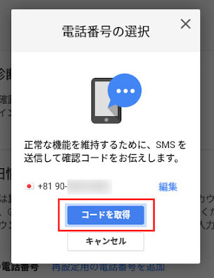 SMSが送信される