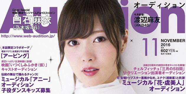 http://46-news.blogspot.com/2016/09/shiraishi-mai-to-be-cover-girl-of_27.html