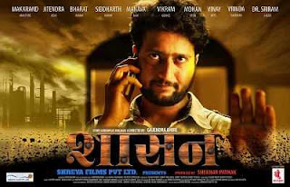 Shasan 2015 Marathi Full Movie Download 300mb DVDRip 480p