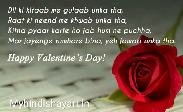 valentine day shayari in hindi | valentine day shayari