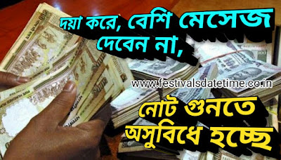 500 and 1000 note funny bengali jokes, 500 & 1000 funny jokes in bengali