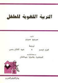 كتاب التربية اللغوية للطفل