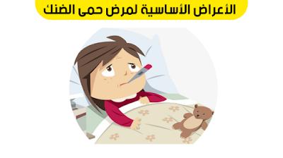 علاج حمى الضنك بالثوم, هل حمى الضنك خطير, اهم جزء في علاج حمى الضنك, ماهى المدة الزمنية التى تستغرقها اعراض حمى الضنك, حمى الضنك ppt, اذاعة عن حمى الضنك, حمى الضنك في مصر, ,اسئلة عن حمى الضنك حمى الضنك, اعراض حمى الضنك, اسباب حمى الضنك, علاج حمى الضنك, ما هي حمى الضنك, حمى الضنك اعراضها وعلاجها, حمى الضنك معدي, ماهي اعراض حمى الضنك, حمى الضنك اسبابها وطرق الوقاية منها, هل حمى الضنك معدية, مرض حمى الضنك, علاج حمى الضنك بالاعشاب, بعوضة حمى الضنك,